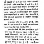Sarasamucchay Teeka by ब्रह्मचारी सीतल प्रसाद - Brahmachari Sital Prasad