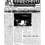 Sarvahitakari by यशपाल - Yashpalवेदव्रत शास्त्री- Vedvrat Shastri