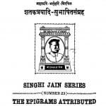Sataktryadhi Subhashit Sangra by भर्तृहरि - Bhartṛhari