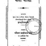 Sati Seeta  by कृष्ण विजय - Krishna Vijay