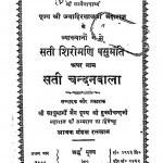 Sati Shiromani Vasumati Apar Naam Sati Chandanbala by जवाहिरलाल जैन - Javahirlal Jainहुक्मीचंद जी -Hukmichand Ji