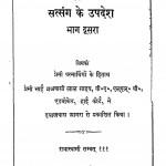 Satsang Ke Updesh Dusra Bhaag by ब्रजवासी लाल - Brajvasi Lal