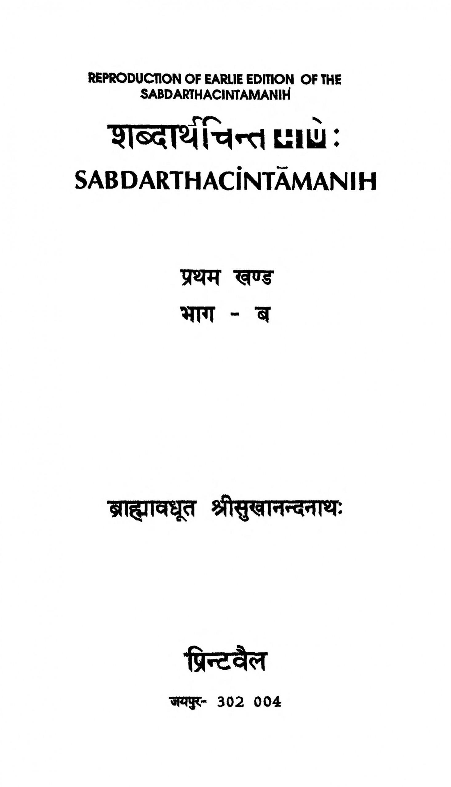 Book Image : शब्दार्थचिन्तामणि - Shabdarth Chintamani