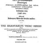 Shantakuti - Vaidikagranthamala by विश्वबन्धु - Vishvbandhu
