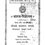 Shastra Vigyan  by स्वामी अभयानन्द सरस्वरती - Swami Abhayanand Sarswati