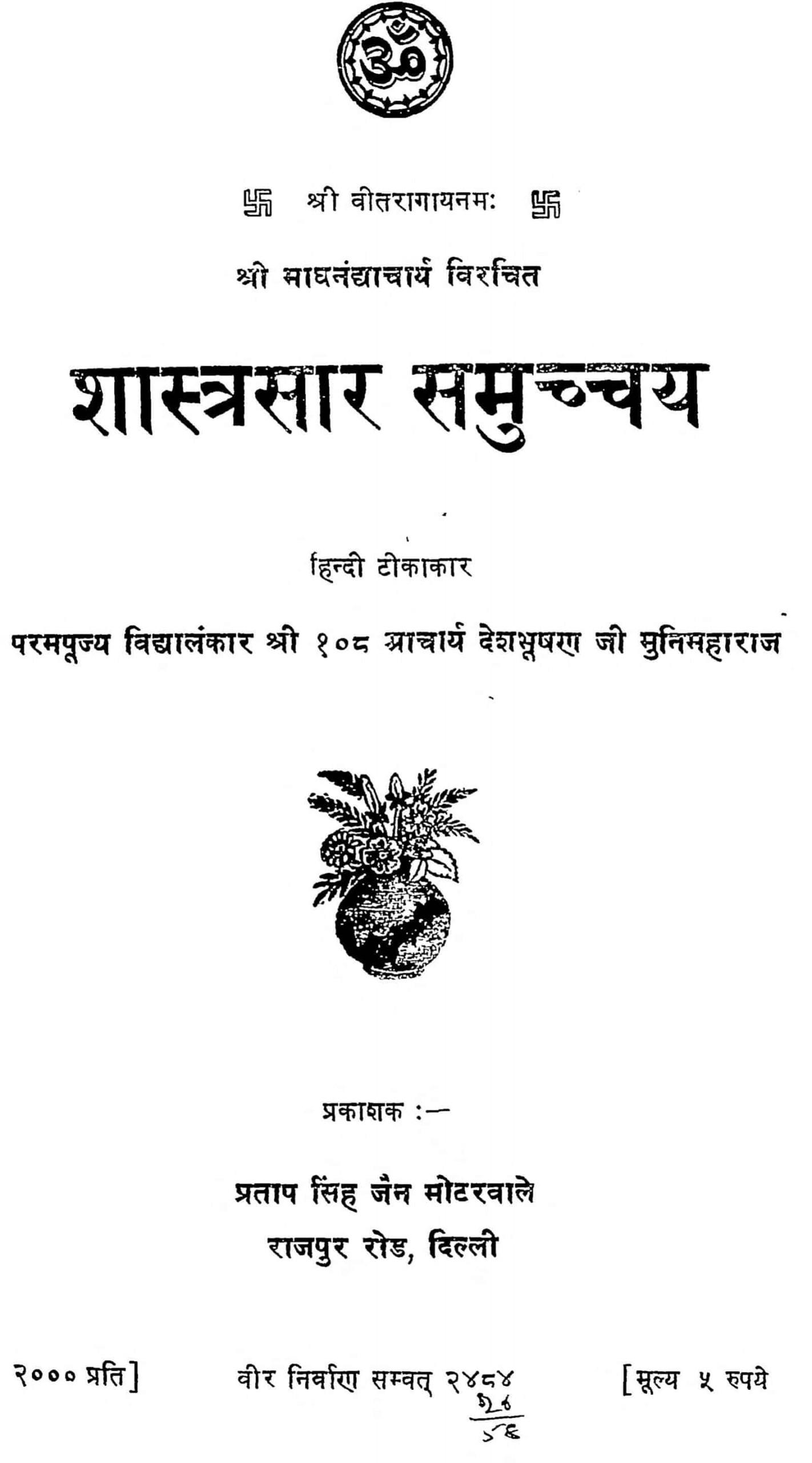 Book Image : शास्त्रसार समुच्चय  - Shastrasaar Samuchchay