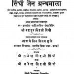 Shataktrayadi Subhashitsangrah by आचार्य जिनविजय मुनि - Achary Jinvijay Muni