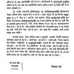 Shatkhandagam Jeevsthan Antar Bhaw Alpbahutva Khand- 1 by श्री हीरालाल जैन - Shri Hiralal Jain