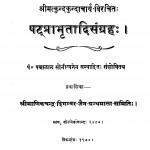 Shatprabhritadisngrh by पन्नालाल सोनी -Pannalal Soni