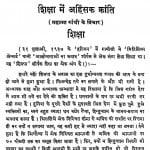 Shiksha Men Ahinsak Kranti by महात्मा गाँधी - Mahatma Gandhi
