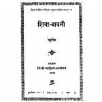 Shiva Bavani by महाकवि भूषण -Mahakavi Bhushan