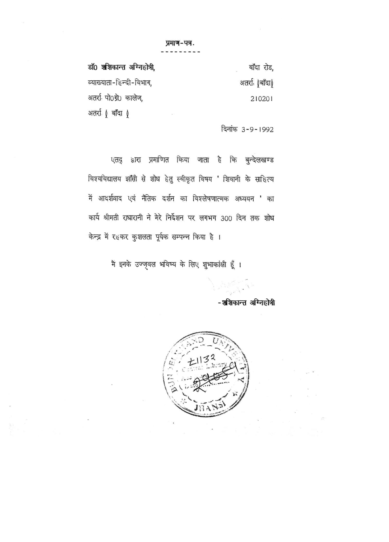 Shivani Ke Sahitya Mein Adarshvaad Avam Naetik Darshan Ka Vishleshnatmak Adhyyan by शशिकान्त अग्निहोत्री - Shashikaant Agnihotri