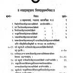 Shree Vyavhar Sutram by कन्हैयालाल - Kanhaiyalal