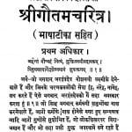 Shreegautamacharitra by धर्मचन्द्र - Dharmachandra