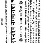 Shreerishabh Dev Bhagawan Ka Charitra by अमोलक ऋषि - Amolaka R̥shi