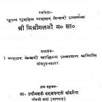 Shri Amar Sen Vayarisen Charitr by मिश्रीमल जी महाराज - Mishrimal Ji Maharaj