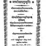 Shri Aparoxa Anubhuti by श्री शंकराचार्य - Shri Shankaracharya