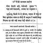 Shri Gitaji by शोभालाल शास्त्री - Shobhalal Shastri