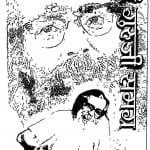 Shri Guriji Samrg Khand 6 by हेडगेवार - Hedgewaar
