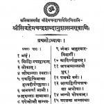 Shri Hemchandra Kriti Kusumavali by श्री हेमचन्द्राचार्य - Shri Hemchandracharya