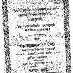 Shri Istrijatakam by श्यामसुन्दर - Shyamsundar