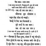 Shri Jain Natakiy Ramayan by विमल - Vimal