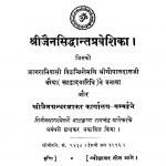 Shri Jain Siddhant Praweshika by श्री गोपालदास - Shree Gopal Das