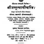 Shri Jambu Sawami Charitra by श्रीमान ब्रह्मचारी सीतल प्रसाद - Shriman Bramhchari Seetalprasad