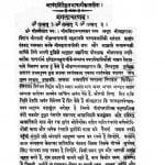 Shri Madbhagavadgeeta by आनन्द गिरि - Anand Giri