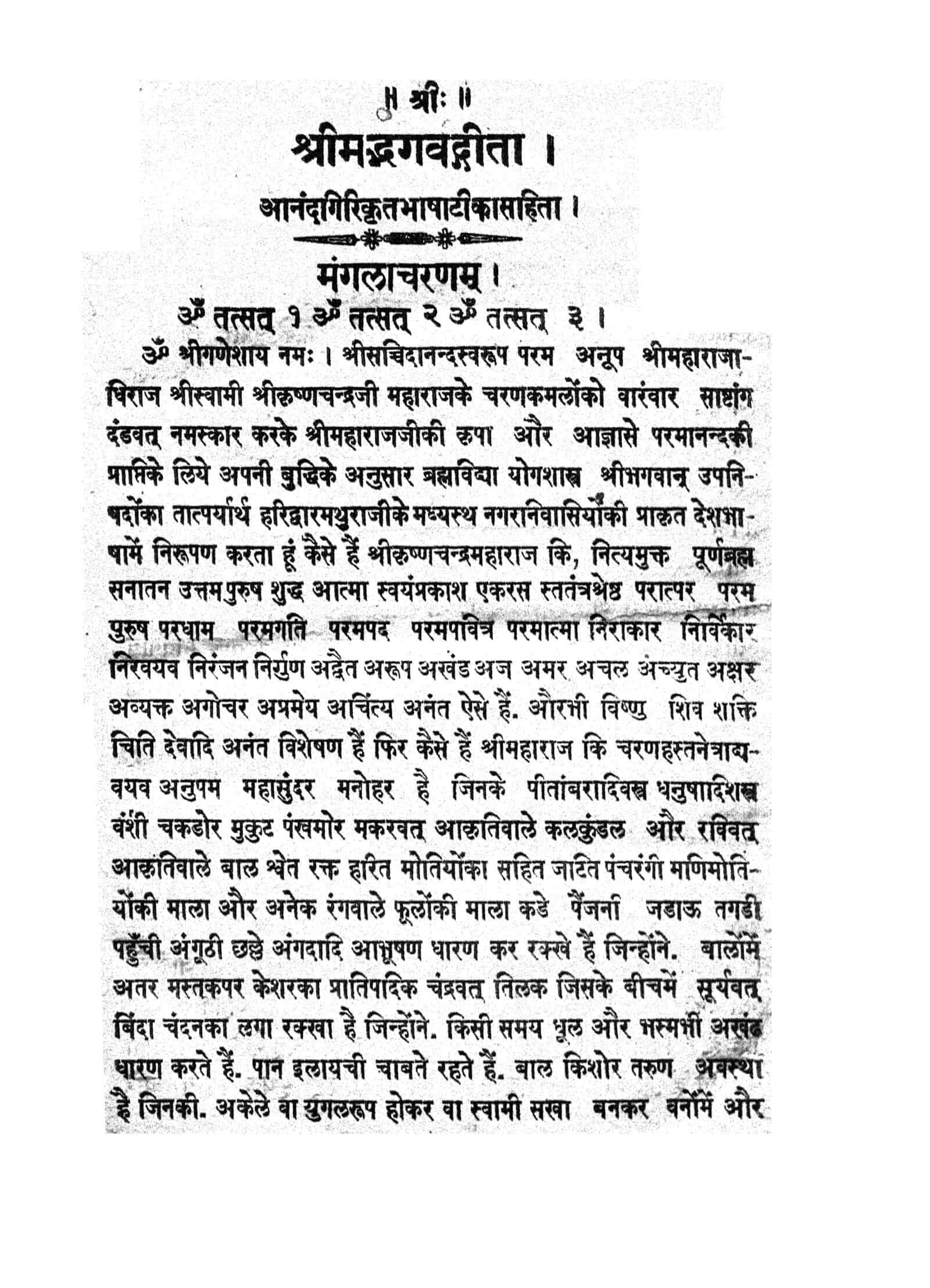 Book Image : श्रीमद्भगवद्गीता  - Shri Madbhagavadgeeta