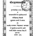 Shri Madbhagawat Samiksha by छुट्टनलाल स्वामी - Chhuttanlal Swamiतुलसीराम स्वामी - Tulasiram Svami