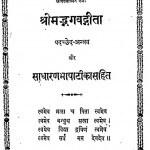 Shri Madbhagwat Geeta by हनुमान प्रसाद पोद्दार - Hanuman Prasad Poddar