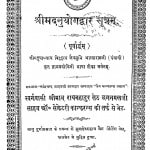 Shri Madnuyagadawar Sutram by श्री आत्माराम जी - Sri Aatmaram Ji