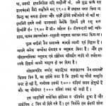 Shri Pal Charitra by मूलचंद किसनदास कपाडिया -Moolchand Kisandas Kapadiya