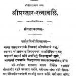 Shri Parstaar Ratnawali by अगरचन्द भैरोदान सेठिया - Agarchand Bhairodan Sethiya