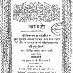 Shri Prakaran Ratnakar Bhag 3 by भीमसिंह माणक - Bheemsingh Manak