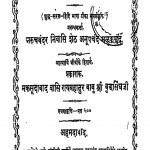 Shri Prashnottar Ratn Chintamani Aur Atharah Dooshananiwarak by अनूपचंद मलुकचंद - Anoopchand Malukchand