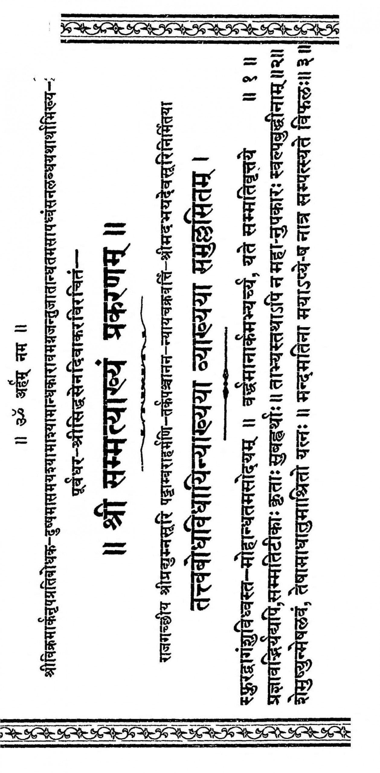 Book Image : श्री सम्मत्याख्यं प्रकरणम् - Shri Sammatyakhyam Prakarnam