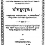 Shri Sangh Pattak by हर्षराज उपाध्याय - Harshraj Upadhyay