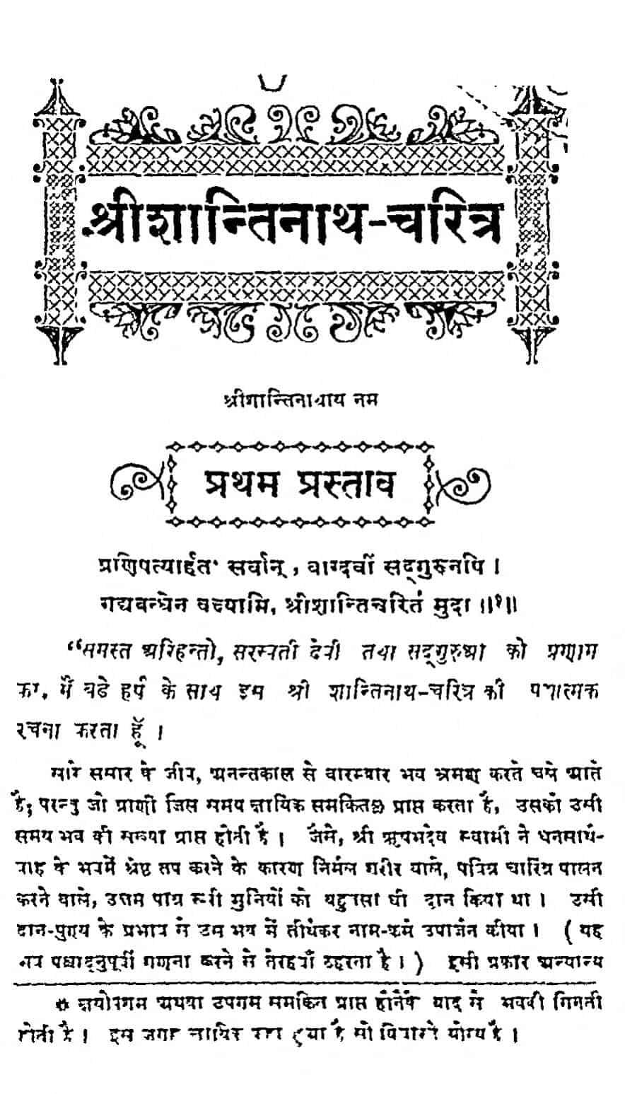 Book Image : श्री शान्तिनाथ चरित्र  - Shri Shantinath Charitra