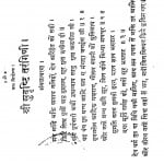 Shri Sudrishti Tarangini by पण्डित प्रवर श्री टेकचन्द जी - Pandit Pravar Shri Tekachand Ji