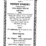Shri Vyakhyan Ratnamala by बलदेव प्रसाद मिश्र - Baldev Prasad Mishra