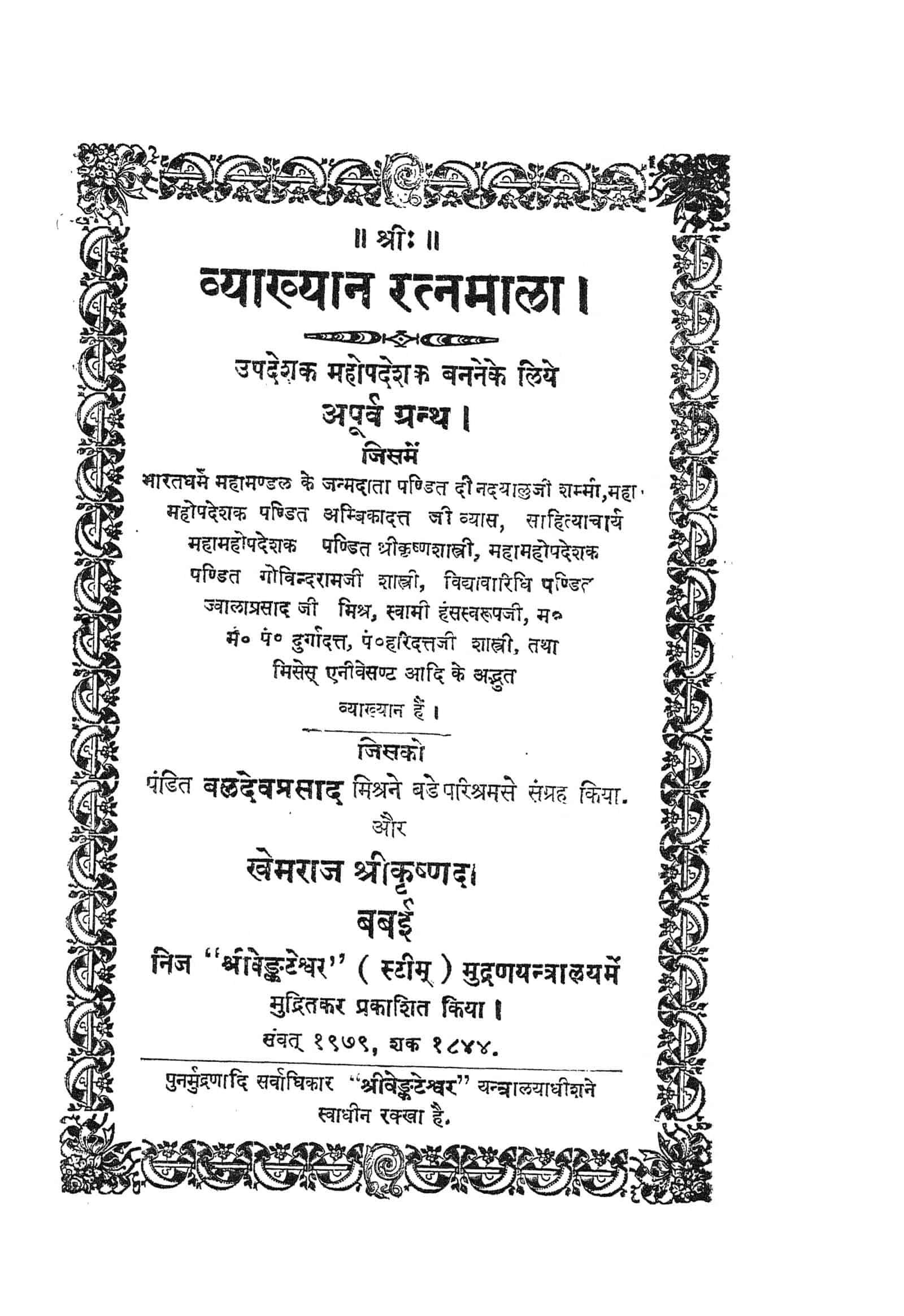 Book Image : श्री व्याख्यान रत्नमाला - Shri Vyakhyan Ratnamala