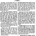 Shrimad Bhagavad Geeta Purusharth Bodhini by श्रीपाद दामोदर सातवळेकर - Shripad Damodar Satwalekar