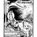 Shrimadbhagavadgeeta by मोटे अक्षरवाली - Mote Akshar Wali