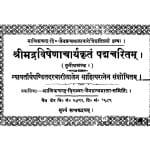 Shrimadra Vishenacharyakrit Padmcharitama khand 3 by दरबारीलाल - Darbarilal