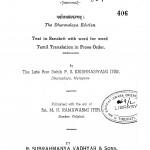 Shrimadvalmikiramayanam Balakandam by पी॰ एस॰ कृष्णस्वामी - P. S. Krishnaswami