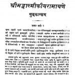 Shrimadvalmikiy Ramayane by चन्द्रशेखर शास्त्री - Chandrashekhar Shastri