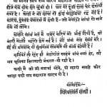 Shrimanav Mitra Ramcharitra by आचार्य तुलसी - Acharya Tulsi