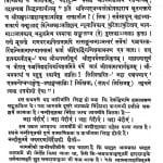 Shrimannandisutra by मुनि हस्तीमल्ल - Muni Hastimall